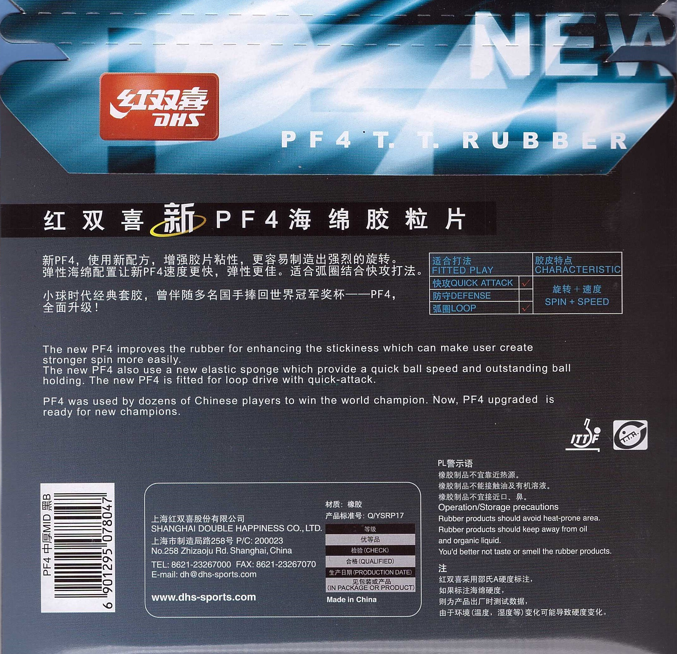 Dhs Pf4 Blue Cover Tabletennis11 Com Tt11