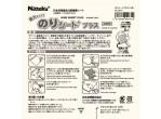 View Table Tennis Accessories Nittaku Nori Sheet Plus