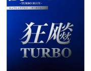 Review: Nittaku Hurricane Pro 3 Turbo Blue